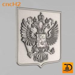Герб Российской Федерации - cncH2 - 3D модель ЧПУ